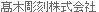 takagi_chokoku.jpg
