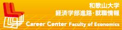 キャリアセンター経済学部