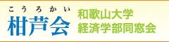 和歌山大学経済学部同窓会